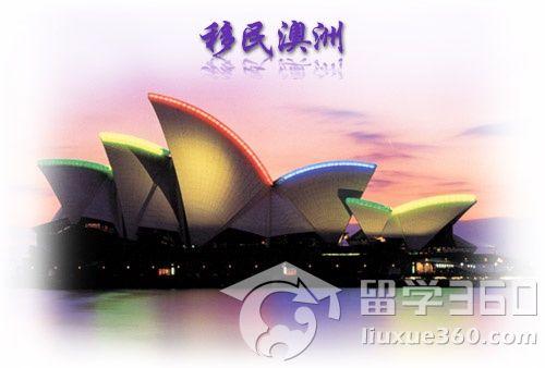 2011年澳大利亚移民政策推出新申请模式图片