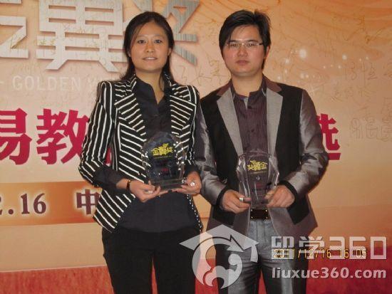 360教育集团获得中国十大留学品牌称号