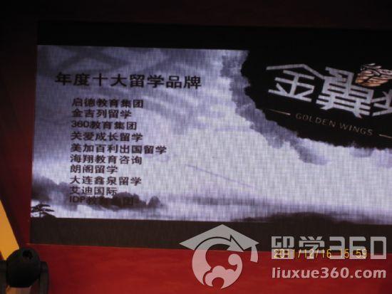 英雄出少年 80后激情创业榜样罗成获得中国十大教育领袖称号