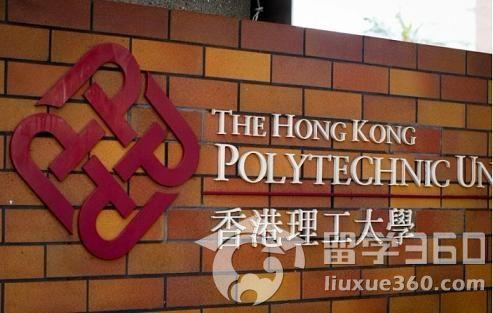 香港留学:谈香港理工大学奖学金的新政策