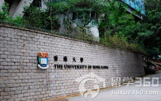 香港留学:香港大学设立入学奖学金