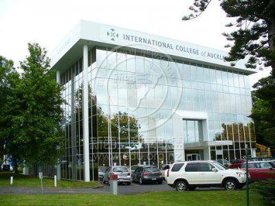 奥克兰国际学院