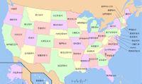 美国版图及各州州名