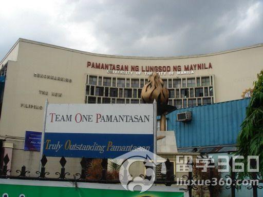 菲律宾留学:马尼拉大学申请要求解读