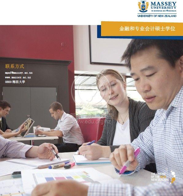 2013年留学新西兰:梅西大学MPAF介绍及入学要求
