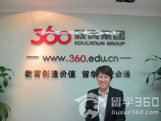 留学360金牌留学顾问钱梅群老师