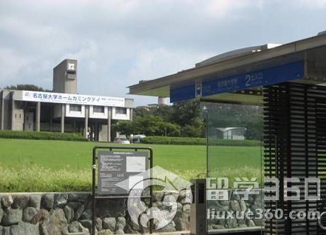 大学 名古屋