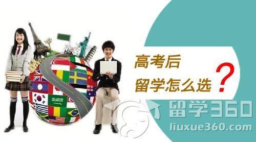 高考后出国留学警惕三大误区