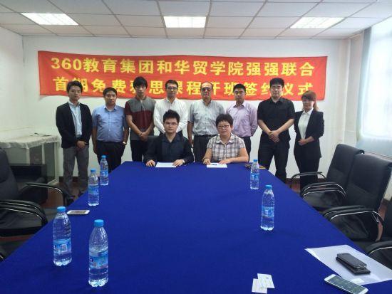 留学360和华贸学院强强联合 正式签约上线首期免费雅思课程