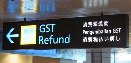 澳大利亚悉尼机场退税超详细攻略
