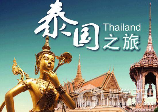 泰国旅游需要注意事项