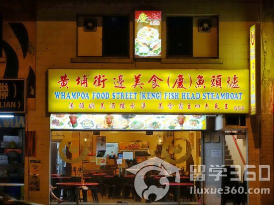 Whampoa Keng Steamboat (Balestier) - Best fish head steamboat