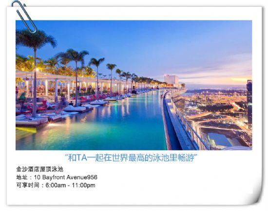 脱单胜地7:金沙酒店屋顶泳池