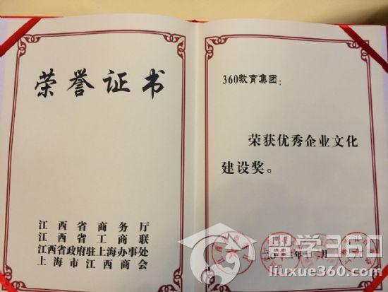 立思辰留学360获得2013优秀企业文化建设奖