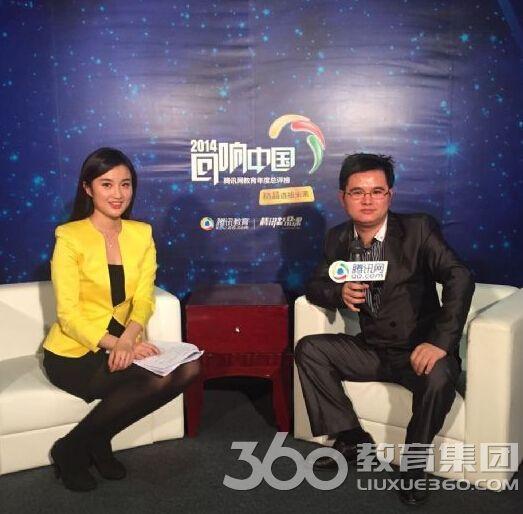 留学360董事长罗成获腾讯颁发2014年中国教育行业领导力人物奖