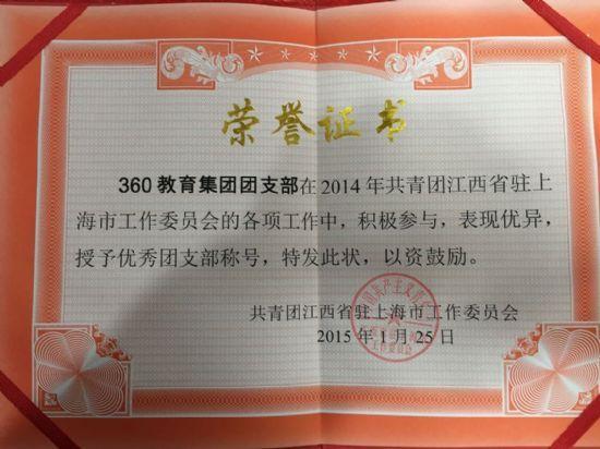 360教育集团董事长罗成先生参加2015年江西人在上海新年晚会发表演讲
