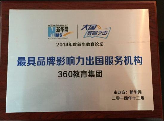能力越大,责任越大!360教育集团连续斩获五大权威媒体年度教育奖项!