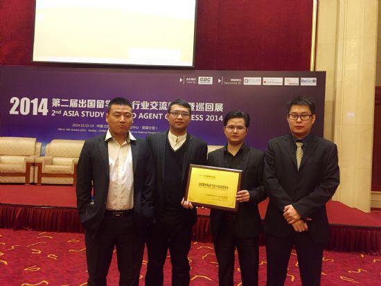 360教育集团被授予出国留学服务行业十大诚信机构