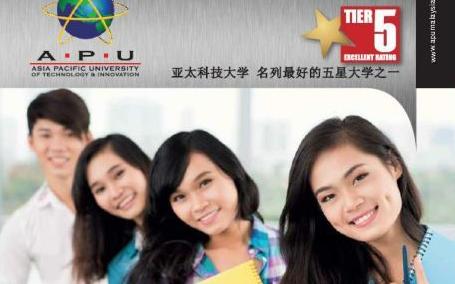 APU亚太科技大学热门专业及学制简介