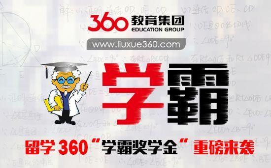 """留学360""""学霸奖学金""""重磅来袭!抗""""金""""打""""新"""""""
