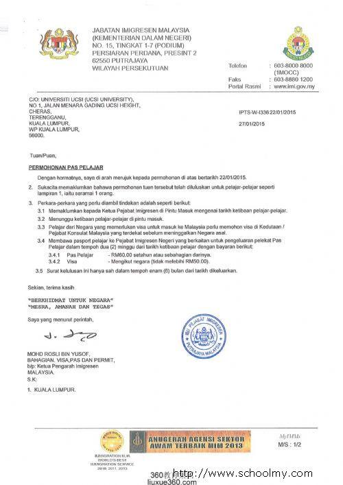 思特雅大学反签信