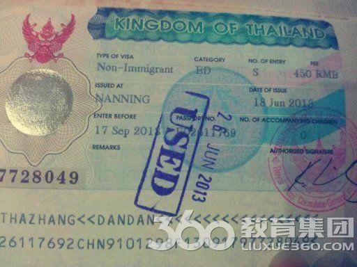 泰国留学签证委托办理资料清单