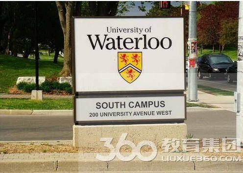 加拿大留学:滑铁卢大学介绍及其特色