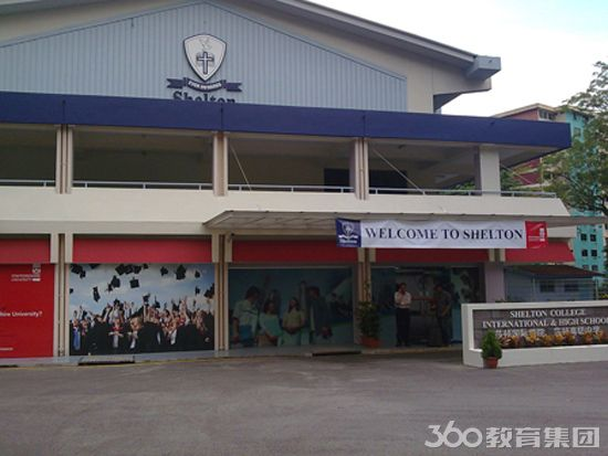 新加坡莎顿国际学院