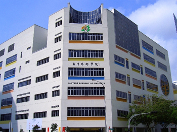 新加坡南洋艺术学院