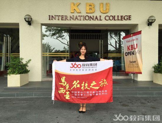 性价比最高的语言学校――KUB万达国际学院
