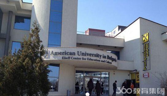 布拉果耶夫格勒保加利亚美国大学强势专业