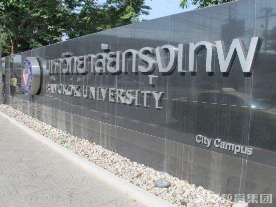 曼谷大学――规模最大的私立大学之一