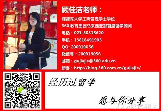 360教育集团金牌顾问顾佳洁老师:高中生留学马来西亚三大方案