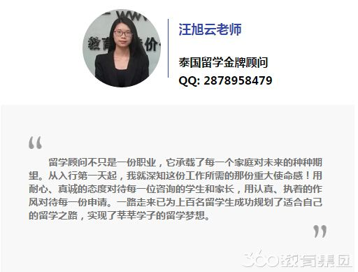 【qile518留学录取榜-第323例】张同学喜获博仁大学本科金融和会计专业录取通知书