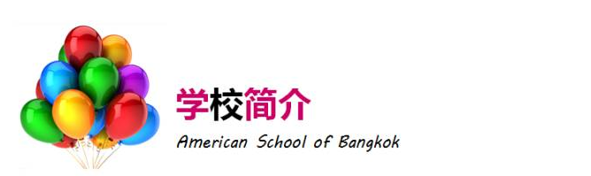走进泰国国际学校――American School of Bangkok