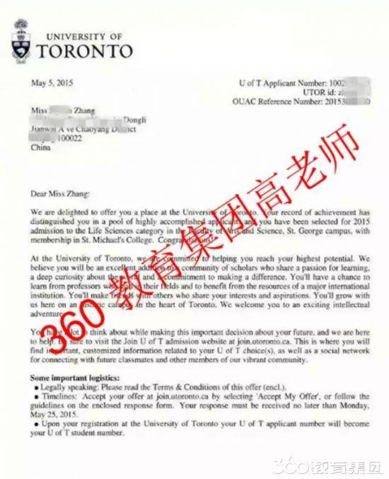 成功案例:张同学顺利拿到多伦多大学offer并十天获签证,360免费送机