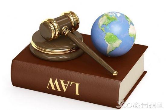 澳洲留学法律专业