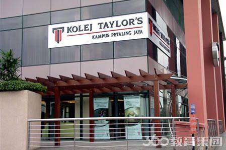 泰来大学商业专业奖学金及酒店管理专业奖学金介绍