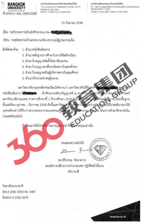 曼谷大学录取通知书