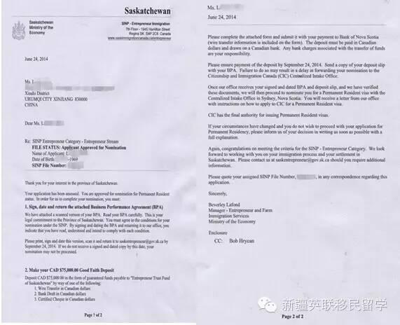 移民客户L女士14年行业管理经验 成功申请加拿大萨省投资移民