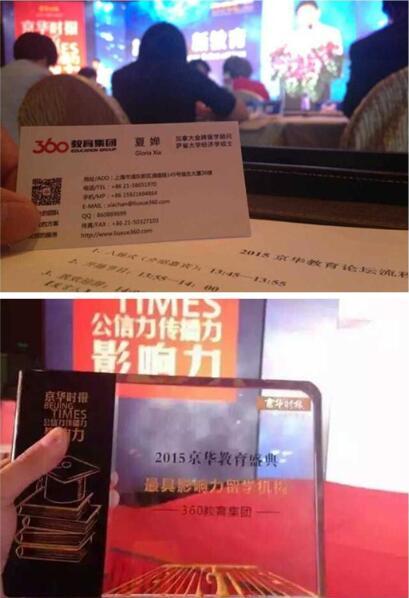 受邀参加2015京华时报教育论坛颁奖典礼
