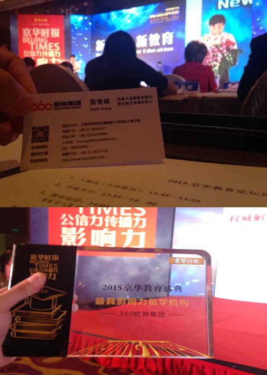 参加2015京华时报教育盛典,360教育集团获评最具影响力留学机构