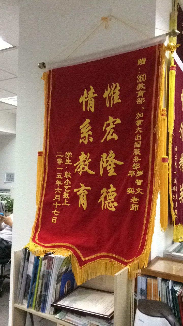 家长赠与罗老师锦旗