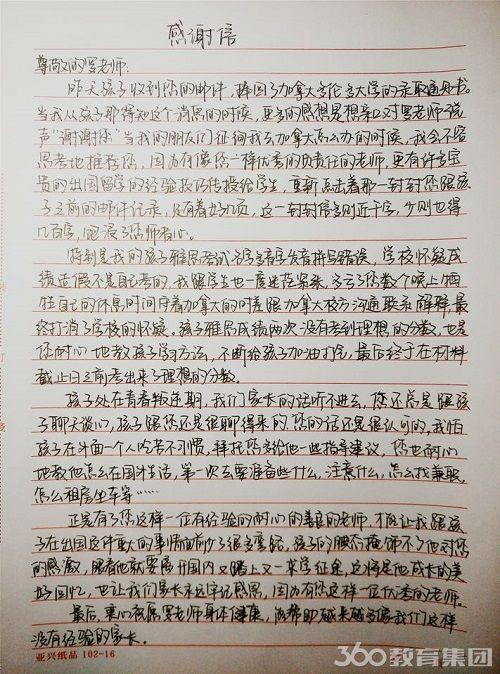 罗老师获得家长感谢信