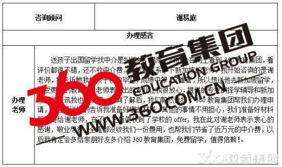 360教育集团谢易庭老师