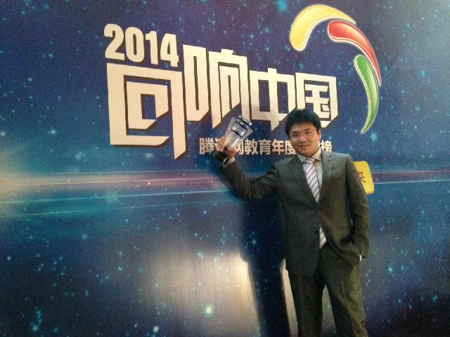 获2014年腾讯网年度教育领导力奖项