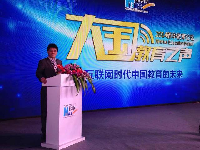新华网2014年度教育论坛留学领军人物奖