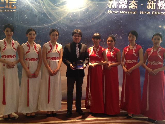 京华时报教育论坛2015年教育行业人物奖
