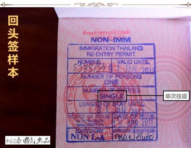 泰国各种签证办理须知