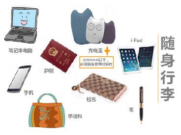 新加坡留学行李